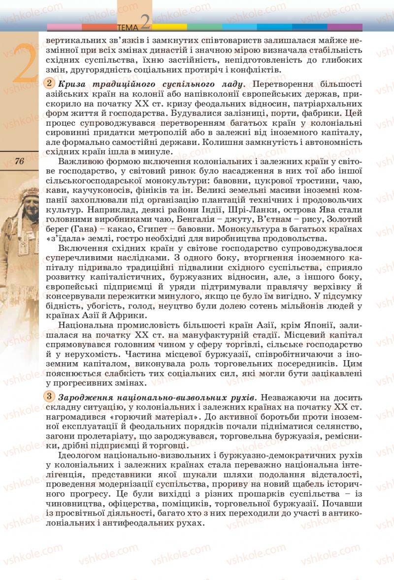 Страница 76 | Учебник Всесвітня історія 10 класс Т.В. Ладиченко, С.О. Осмоловський 2010