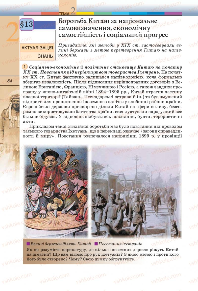 Страница 84 | Учебник Всесвітня історія 10 класс Т.В. Ладиченко, С.О. Осмоловський 2010