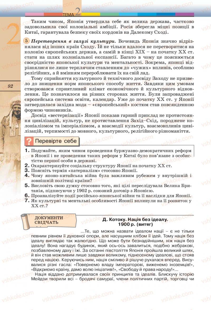 Страница 92 | Учебник Всесвітня історія 10 класс Т.В. Ладиченко, С.О. Осмоловський 2010
