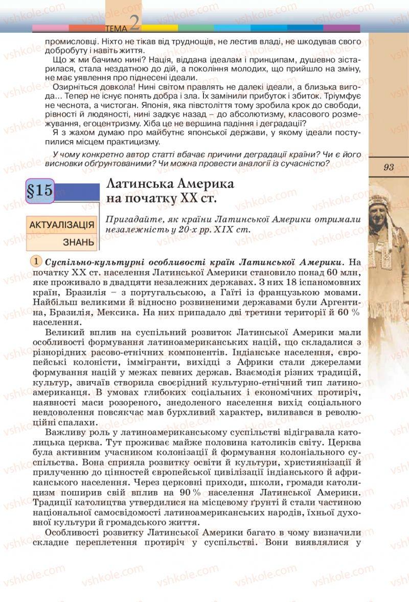 Страница 93 | Учебник Всесвітня історія 10 класс Т.В. Ладиченко, С.О. Осмоловський 2010