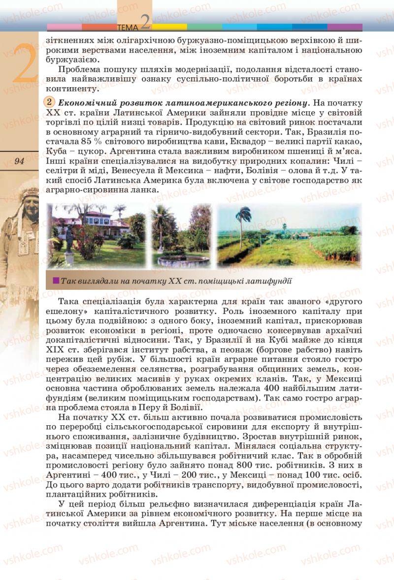 Страница 94 | Учебник Всесвітня історія 10 класс Т.В. Ладиченко, С.О. Осмоловський 2010