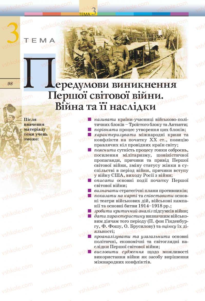 Страница 98 | Учебник Всесвітня історія 10 класс Т.В. Ладиченко, С.О. Осмоловський 2010