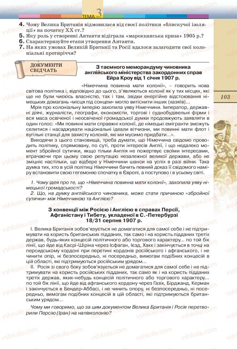 Страница 103 | Учебник Всесвітня історія 10 класс Т.В. Ладиченко, С.О. Осмоловський 2010