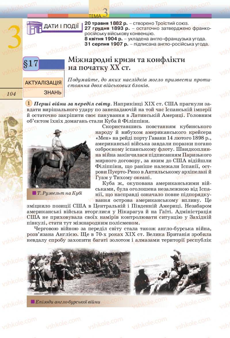 Страница 104 | Учебник Всесвітня історія 10 класс Т.В. Ладиченко, С.О. Осмоловський 2010