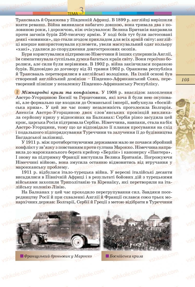 Страница 105 | Учебник Всесвітня історія 10 класс Т.В. Ладиченко, С.О. Осмоловський 2010