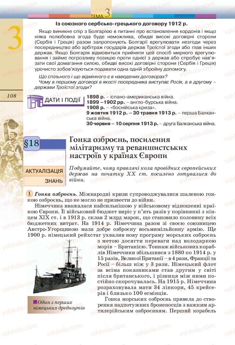 Страница 108 | Учебник Всесвітня історія 10 класс Т.В. Ладиченко, С.О. Осмоловський 2010