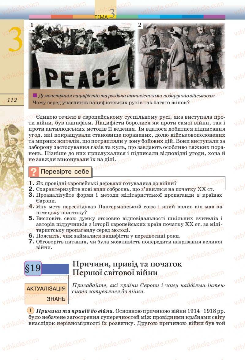 Страница 112 | Учебник Всесвітня історія 10 класс Т.В. Ладиченко, С.О. Осмоловський 2010