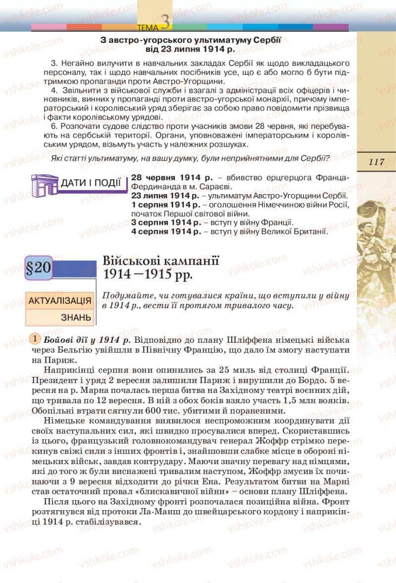 Страница 117 | Учебник Всесвітня історія 10 класс Т.В. Ладиченко, С.О. Осмоловський 2010