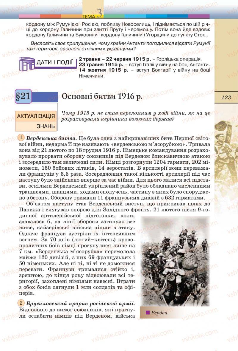 Страница 123 | Учебник Всесвітня історія 10 класс Т.В. Ладиченко, С.О. Осмоловський 2010