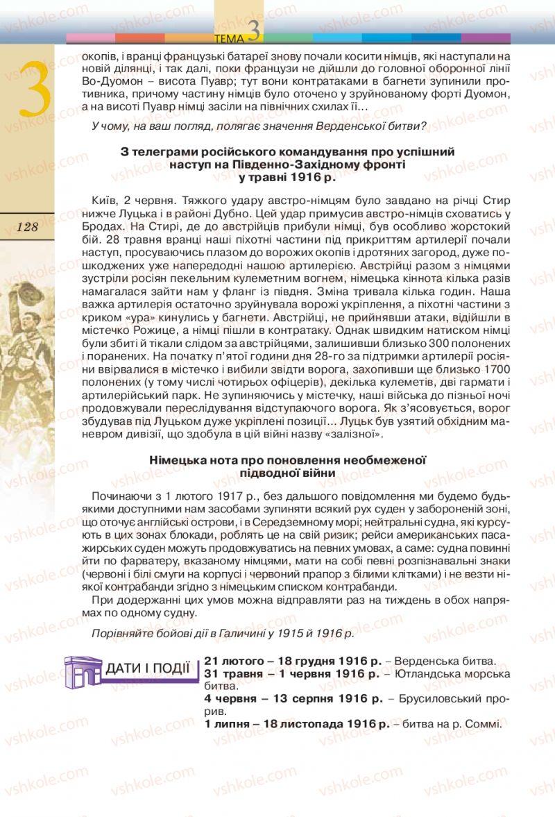 Страница 128 | Учебник Всесвітня історія 10 класс Т.В. Ладиченко, С.О. Осмоловський 2010
