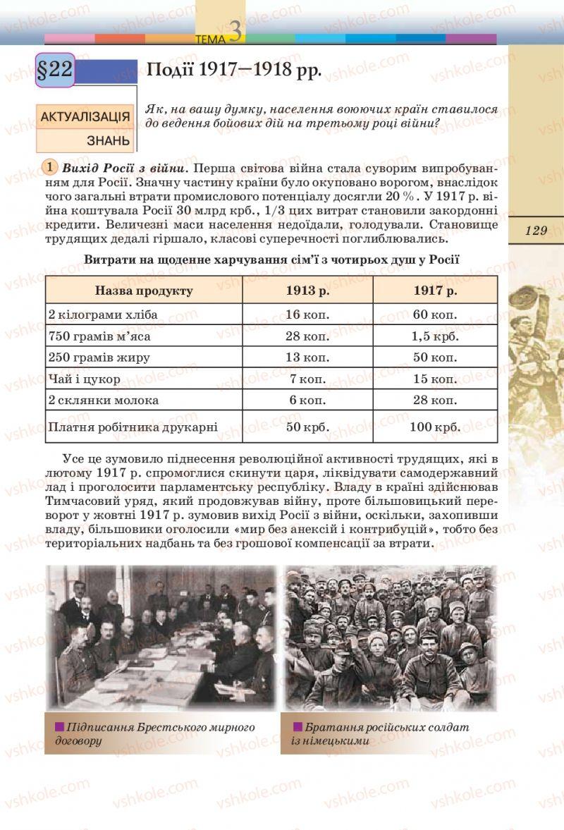 Страница 129 | Учебник Всесвітня історія 10 класс Т.В. Ладиченко, С.О. Осмоловський 2010