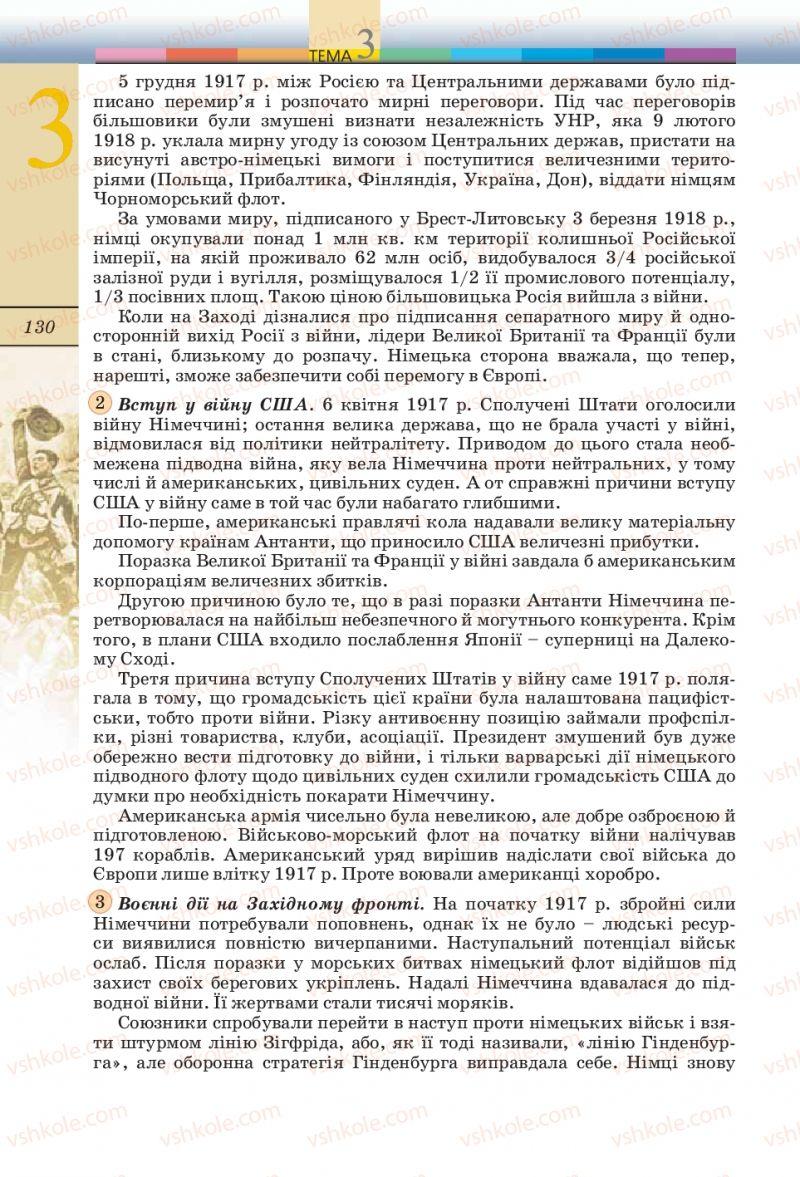 Страница 130   Учебник Всесвітня історія 10 класс Т.В. Ладиченко, С.О. Осмоловський 2010