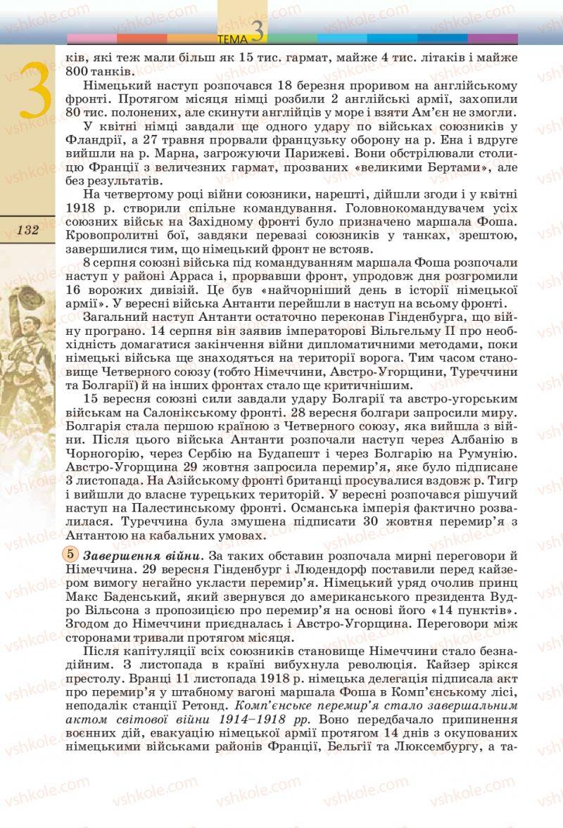 Страница 132 | Учебник Всесвітня історія 10 класс Т.В. Ладиченко, С.О. Осмоловський 2010
