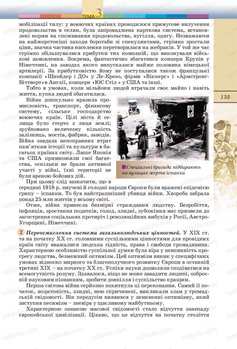 Страница 135 | Учебник Всесвітня історія 10 класс Т.В. Ладиченко, С.О. Осмоловський 2010