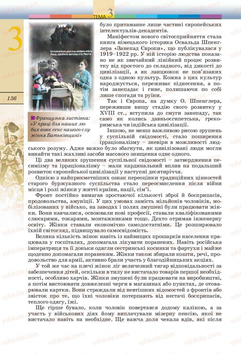 Страница 136 | Учебник Всесвітня історія 10 класс Т.В. Ладиченко, С.О. Осмоловський 2010