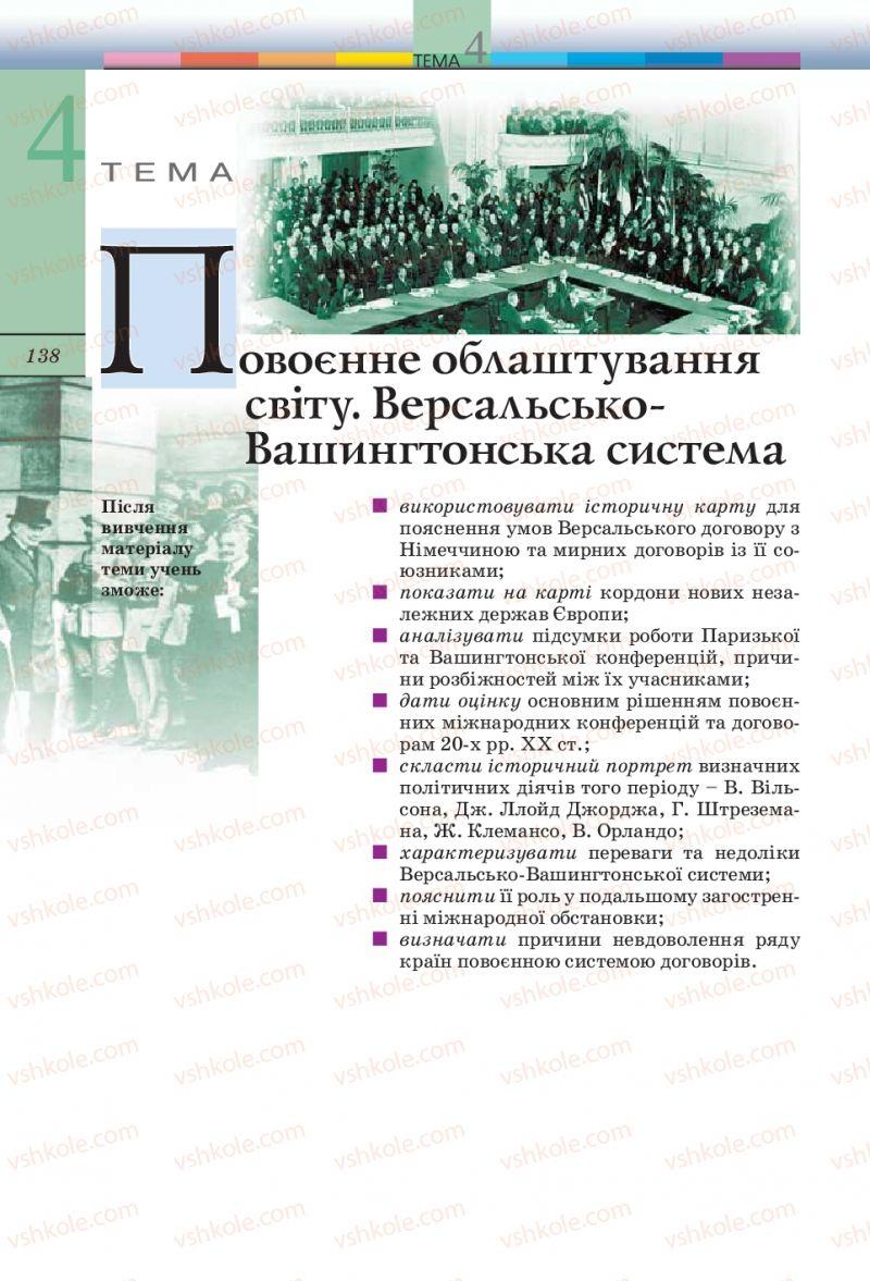 Страница 138 | Учебник Всесвітня історія 10 класс Т.В. Ладиченко, С.О. Осмоловський 2010