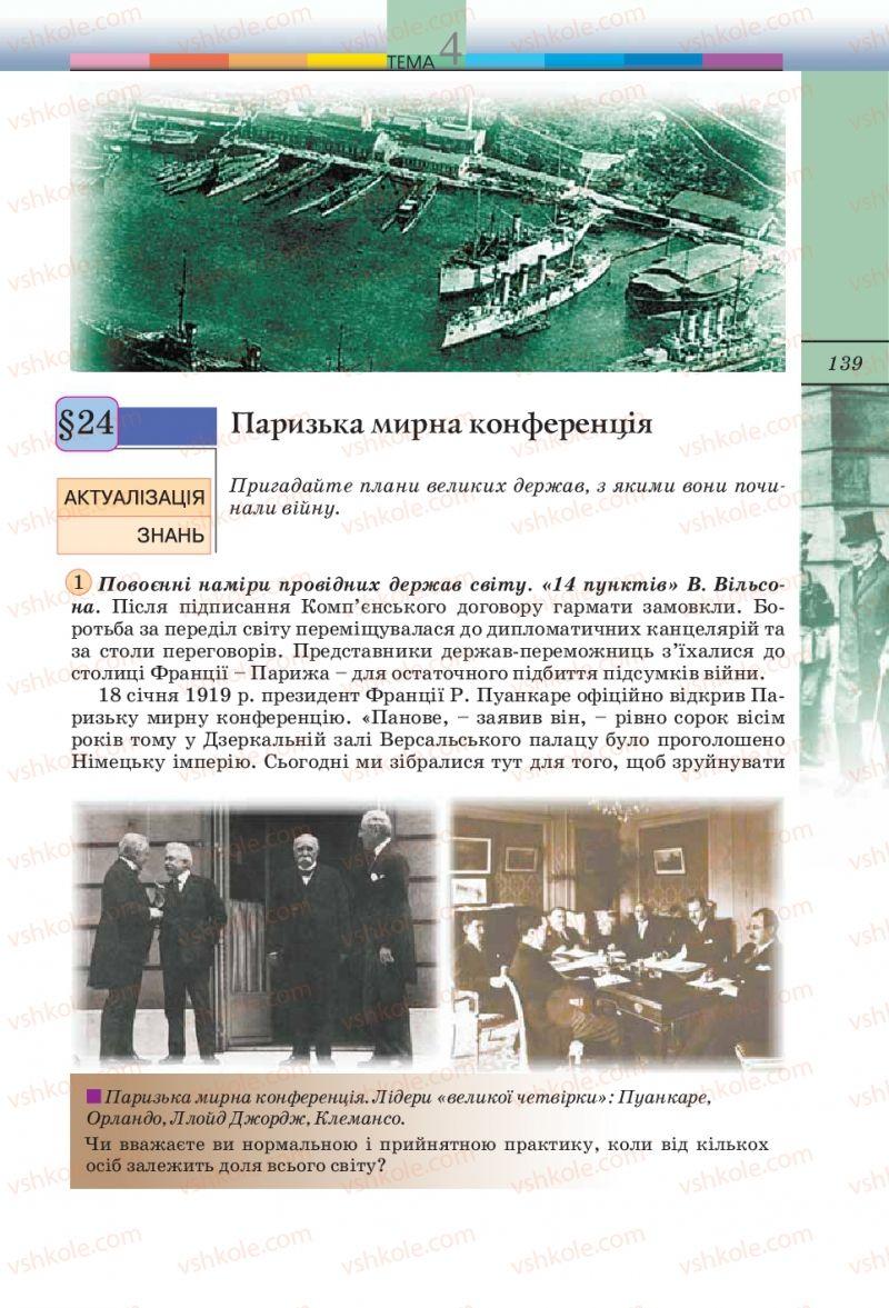 Страница 139 | Учебник Всесвітня історія 10 класс Т.В. Ладиченко, С.О. Осмоловський 2010