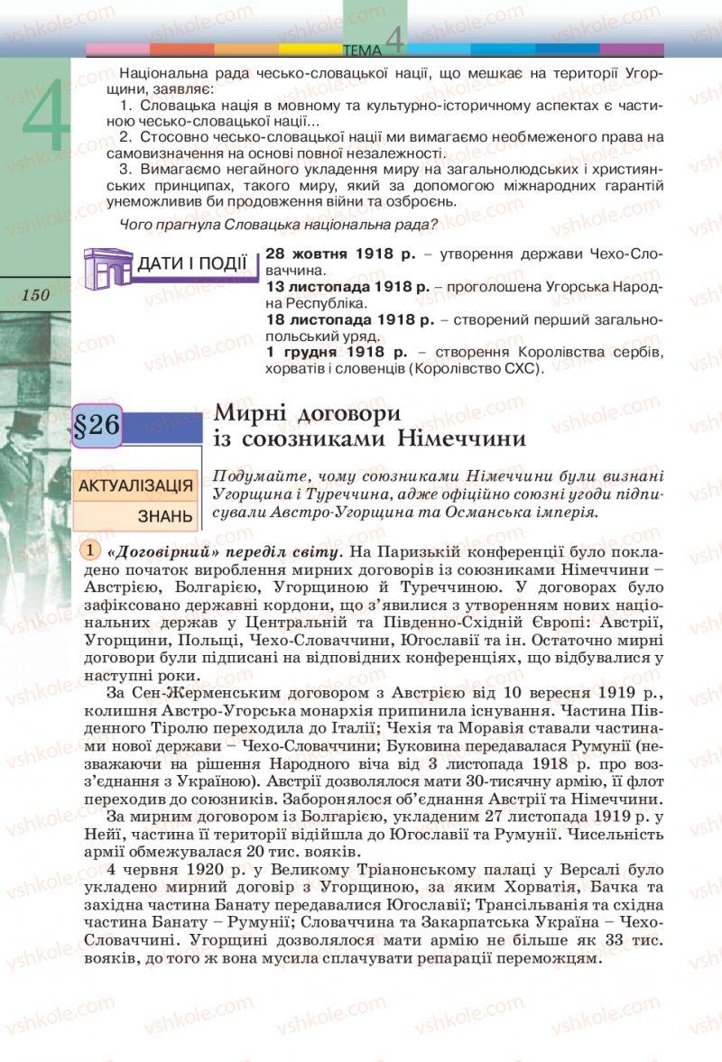Страница 150 | Учебник Всесвітня історія 10 класс Т.В. Ладиченко, С.О. Осмоловський 2010