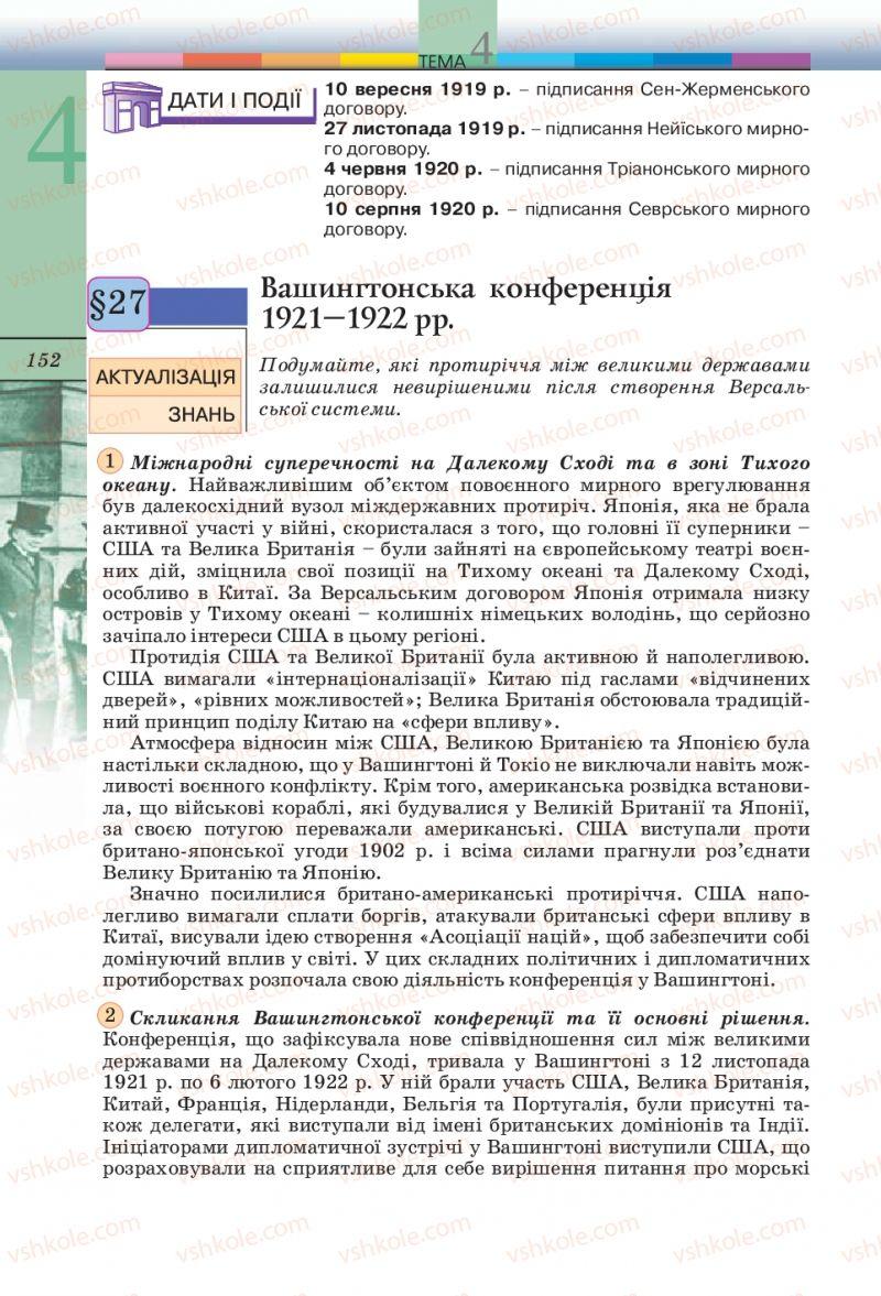 Страница 152 | Учебник Всесвітня історія 10 класс Т.В. Ладиченко, С.О. Осмоловський 2010