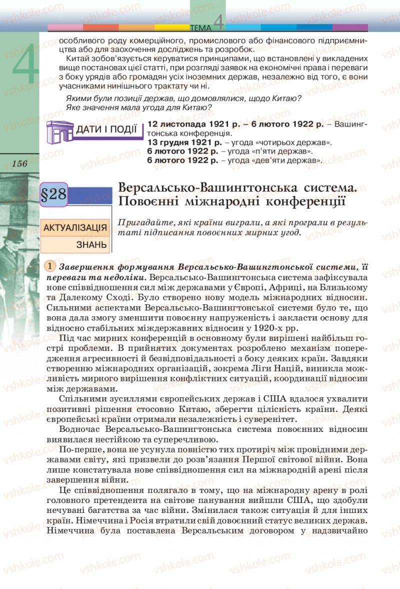 Страница 156 | Учебник Всесвітня історія 10 класс Т.В. Ладиченко, С.О. Осмоловський 2010