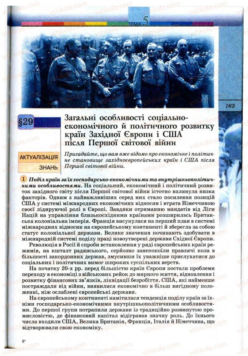 Страница 163 | Учебник Всесвітня історія 10 класс Т.В. Ладиченко, С.О. Осмоловський 2010