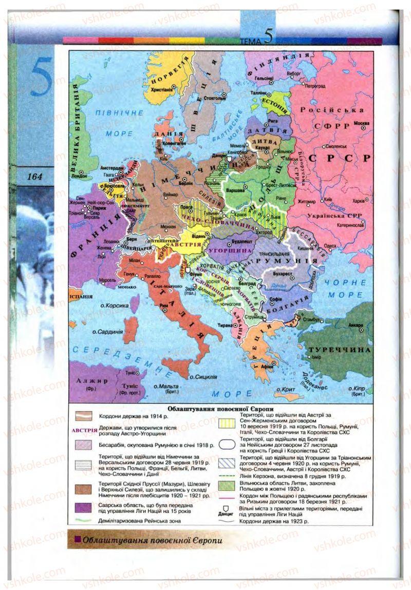 Страница 164 | Учебник Всесвітня історія 10 класс Т.В. Ладиченко, С.О. Осмоловський 2010