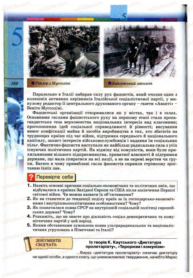 Страница 166 | Учебник Всесвітня історія 10 класс Т.В. Ладиченко, С.О. Осмоловський 2010