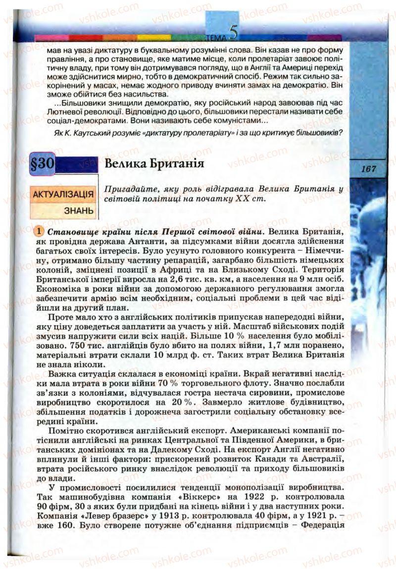 Страница 167 | Учебник Всесвітня історія 10 класс Т.В. Ладиченко, С.О. Осмоловський 2010