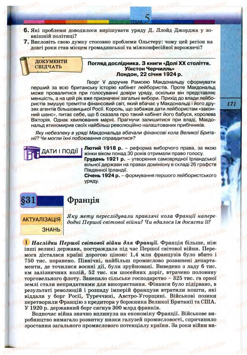 Страница 171 | Учебник Всесвітня історія 10 класс Т.В. Ладиченко, С.О. Осмоловський 2010