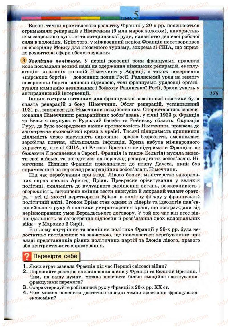 Страница 175 | Учебник Всесвітня історія 10 класс Т.В. Ладиченко, С.О. Осмоловський 2010