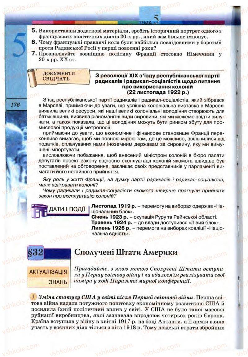 Страница 176 | Учебник Всесвітня історія 10 класс Т.В. Ладиченко, С.О. Осмоловський 2010