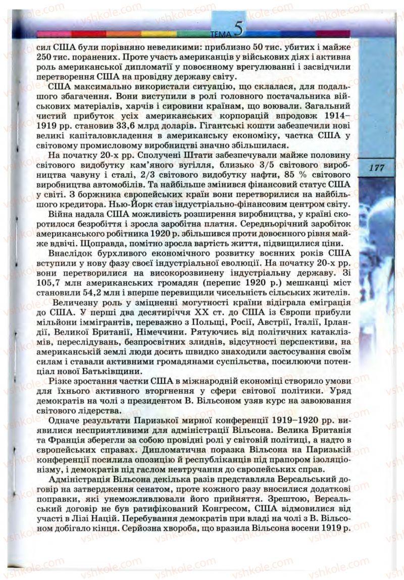 Страница 177 | Учебник Всесвітня історія 10 класс Т.В. Ладиченко, С.О. Осмоловський 2010