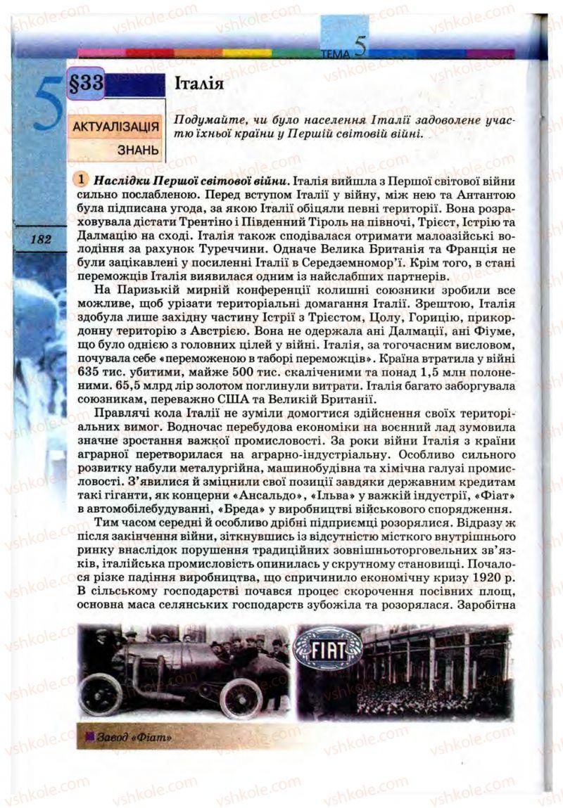 Страница 182   Учебник Всесвітня історія 10 класс Т.В. Ладиченко, С.О. Осмоловський 2010