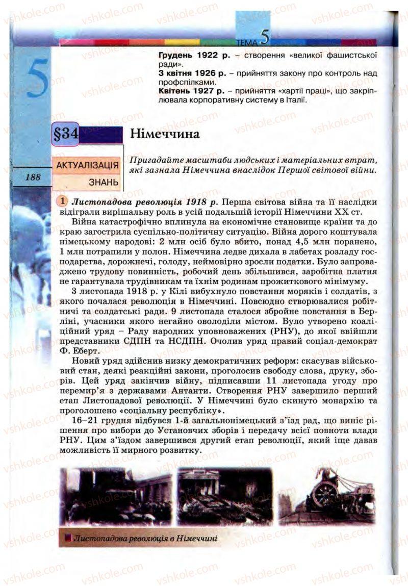 Страница 188 | Учебник Всесвітня історія 10 класс Т.В. Ладиченко, С.О. Осмоловський 2010