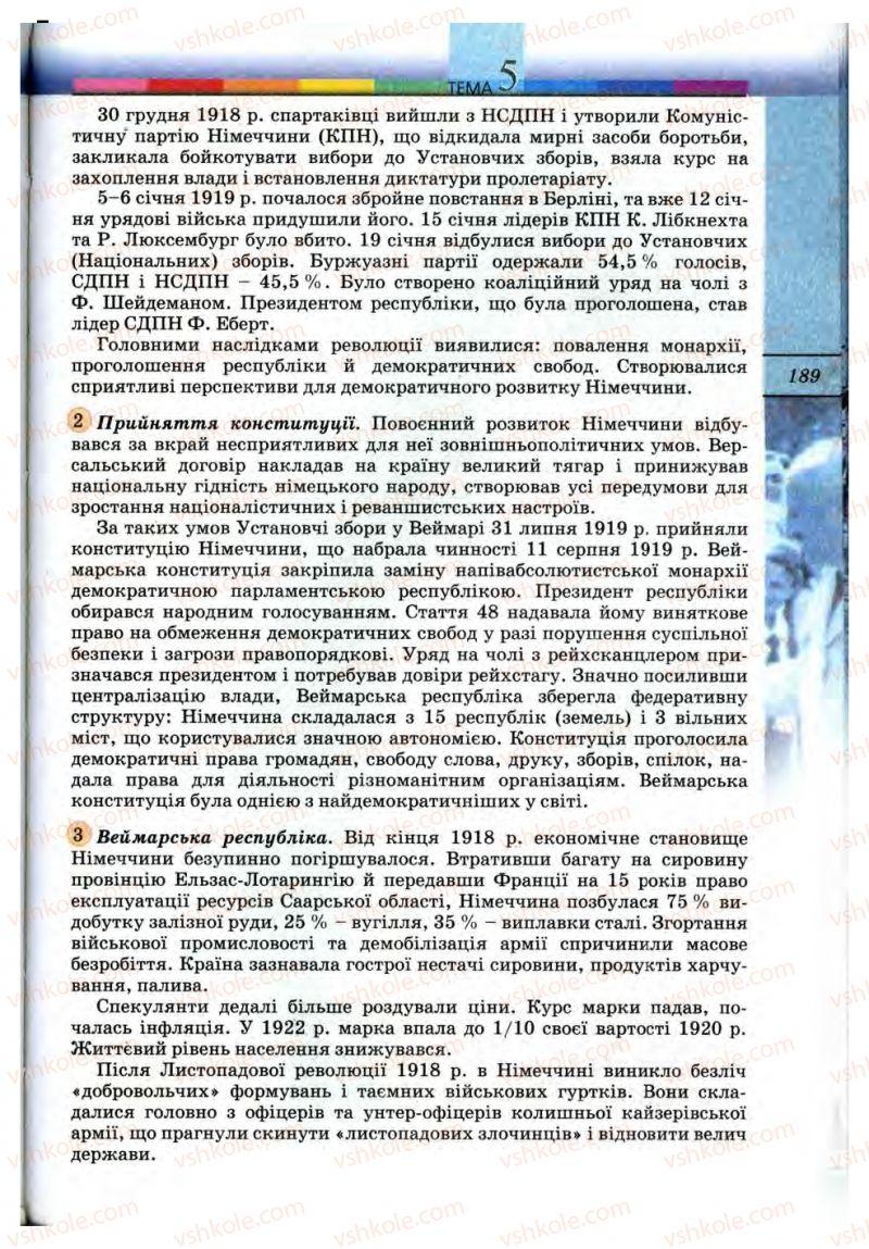 Страница 189 | Учебник Всесвітня історія 10 класс Т.В. Ладиченко, С.О. Осмоловський 2010