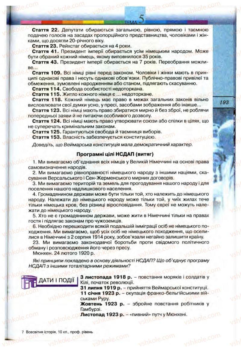 Страница 193 | Учебник Всесвітня історія 10 класс Т.В. Ладиченко, С.О. Осмоловський 2010