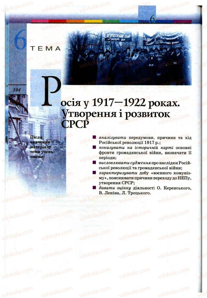 Страница 194 | Учебник Всесвітня історія 10 класс Т.В. Ладиченко, С.О. Осмоловський 2010