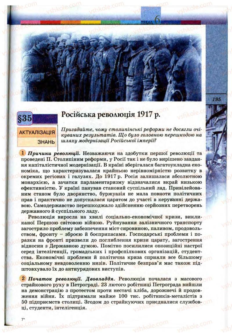 Страница 195   Учебник Всесвітня історія 10 класс Т.В. Ладиченко, С.О. Осмоловський 2010