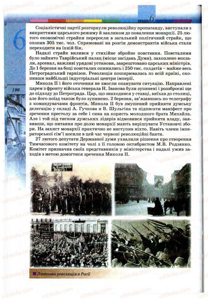 Страница 196 | Учебник Всесвітня історія 10 класс Т.В. Ладиченко, С.О. Осмоловський 2010