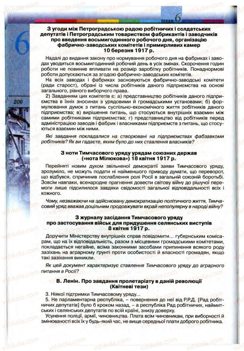 Страница 206 | Учебник Всесвітня історія 10 класс Т.В. Ладиченко, С.О. Осмоловський 2010