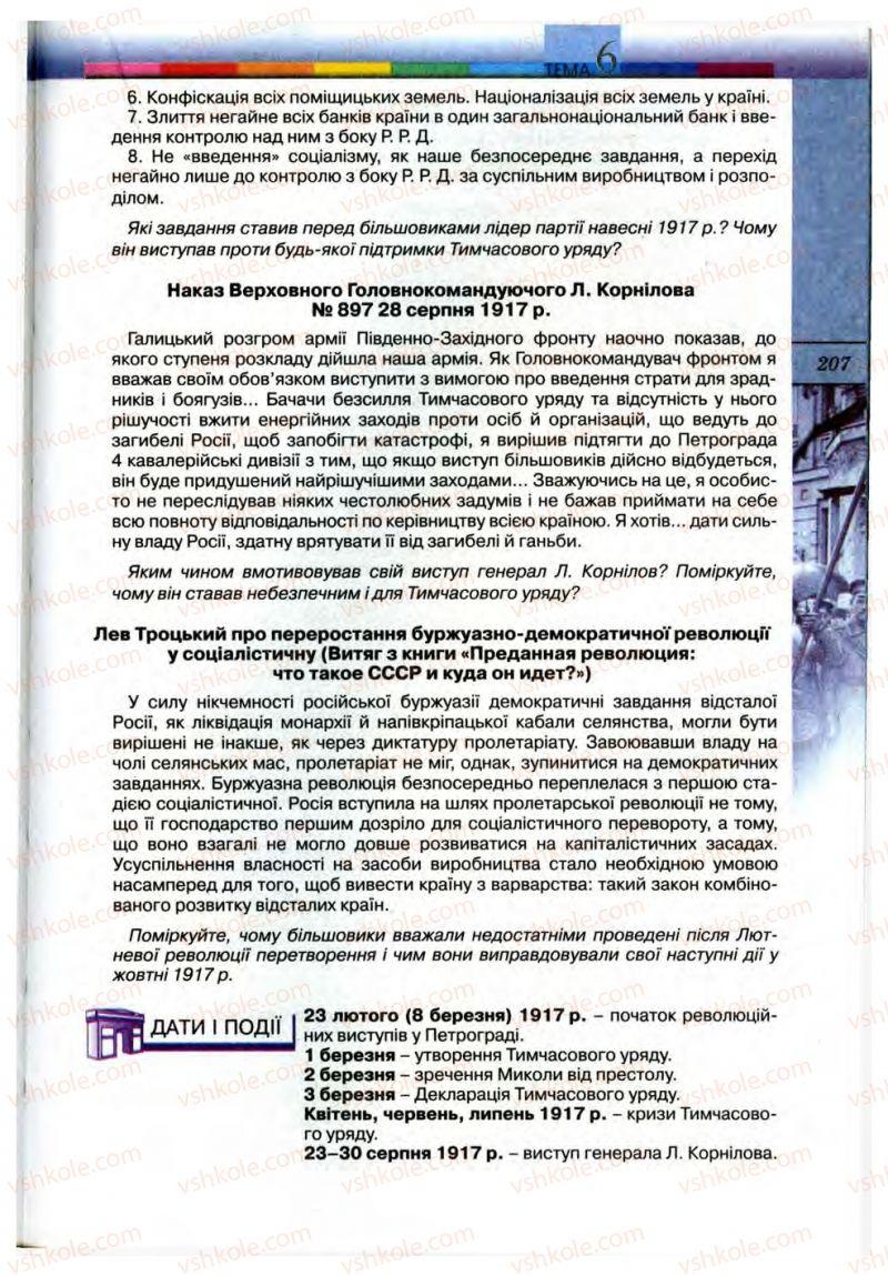 Страница 207 | Учебник Всесвітня історія 10 класс Т.В. Ладиченко, С.О. Осмоловський 2010