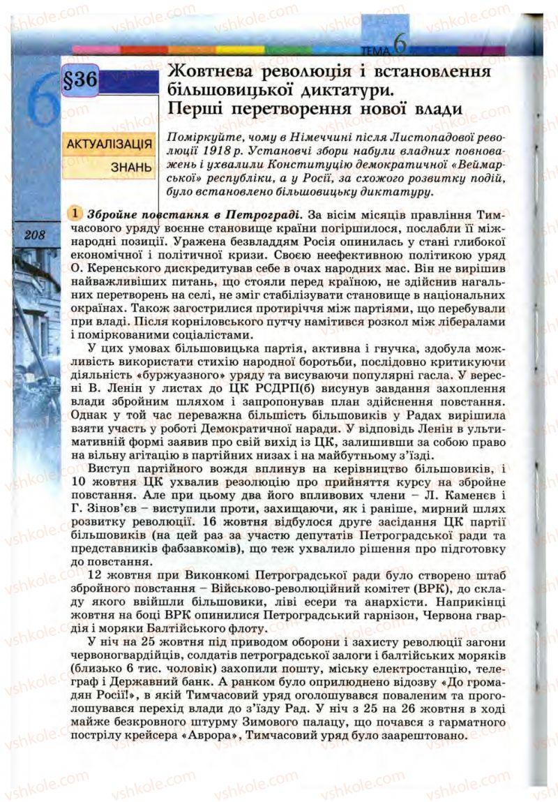 Страница 208 | Учебник Всесвітня історія 10 класс Т.В. Ладиченко, С.О. Осмоловський 2010