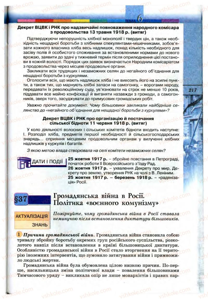 Страница 217 | Учебник Всесвітня історія 10 класс Т.В. Ладиченко, С.О. Осмоловський 2010