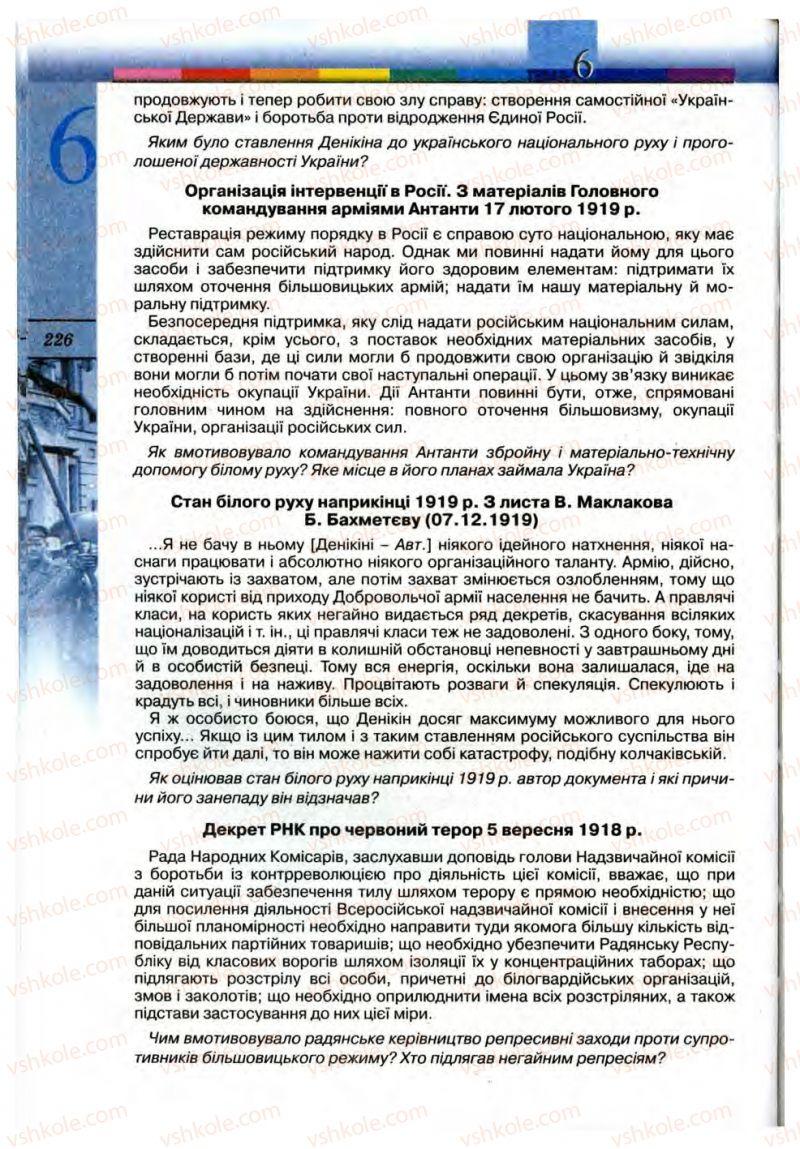 Страница 226 | Учебник Всесвітня історія 10 класс Т.В. Ладиченко, С.О. Осмоловський 2010