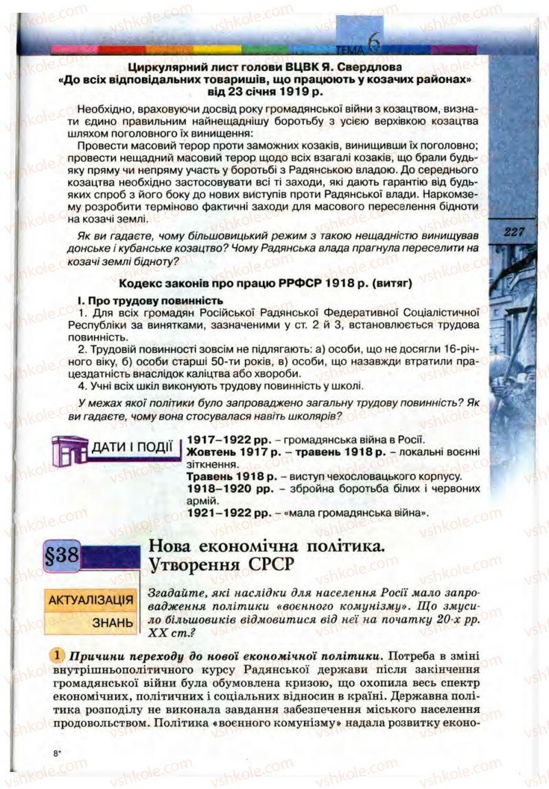 Страница 227 | Учебник Всесвітня історія 10 класс Т.В. Ладиченко, С.О. Осмоловський 2010