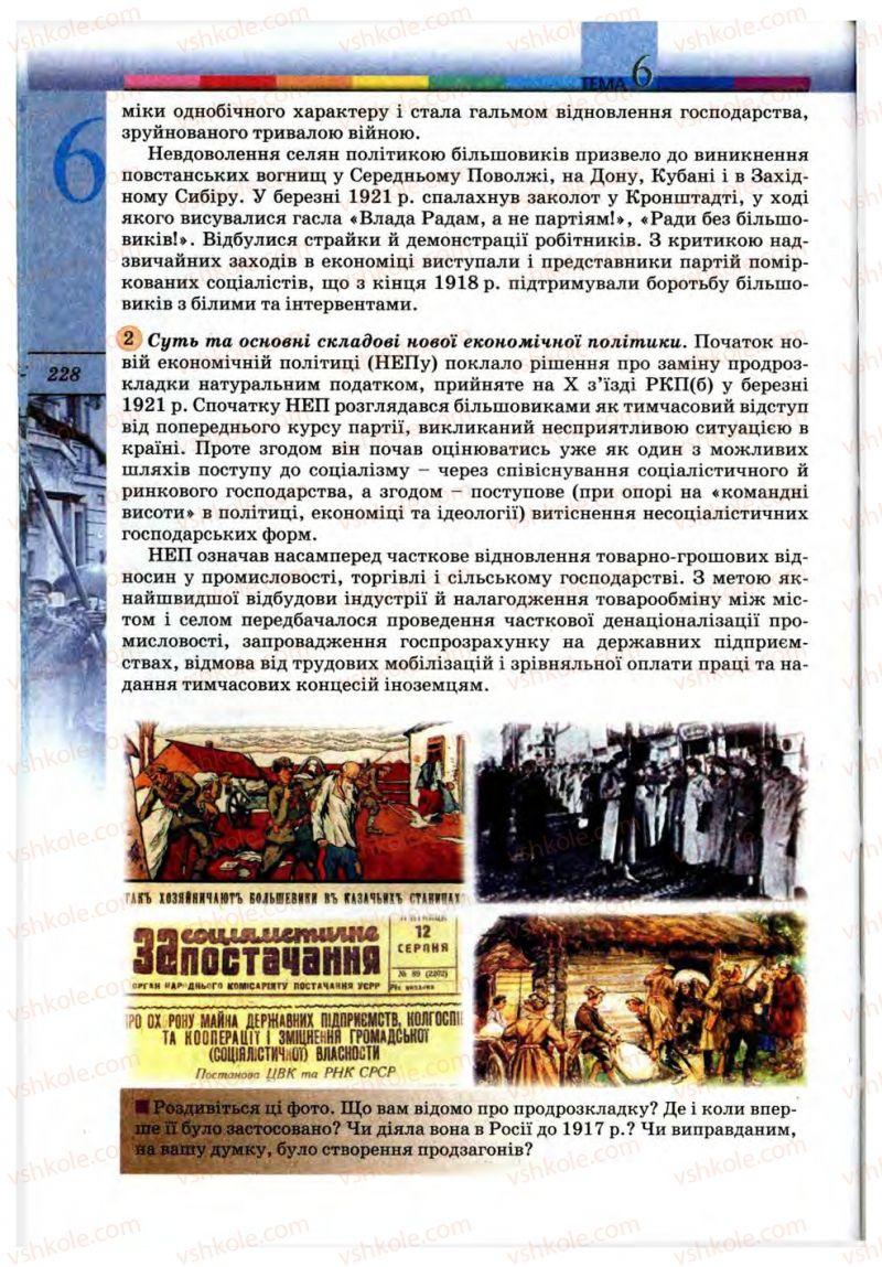 Страница 228 | Учебник Всесвітня історія 10 класс Т.В. Ладиченко, С.О. Осмоловський 2010