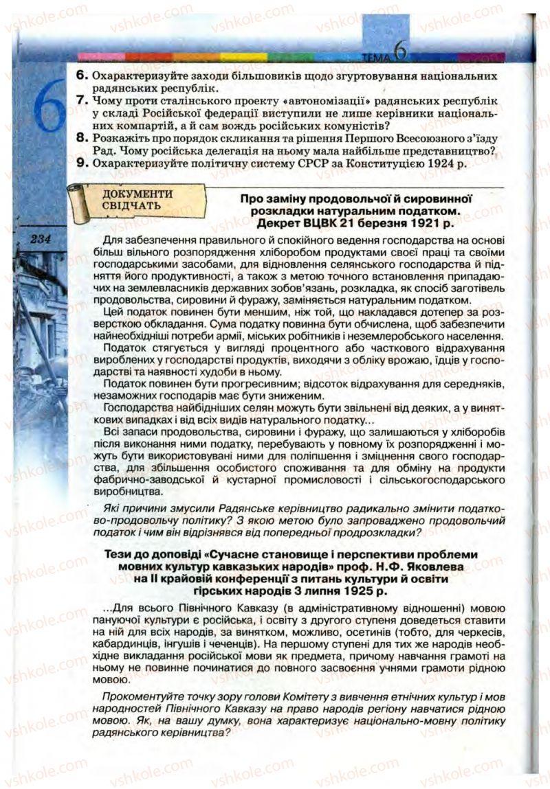 Страница 234 | Учебник Всесвітня історія 10 класс Т.В. Ладиченко, С.О. Осмоловський 2010