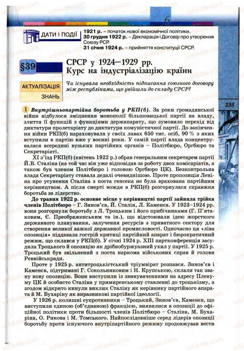Страница 235 | Учебник Всесвітня історія 10 класс Т.В. Ладиченко, С.О. Осмоловський 2010