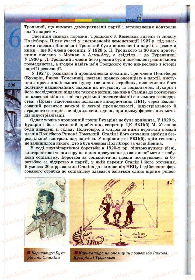 Страница 236 | Учебник Всесвітня історія 10 класс Т.В. Ладиченко, С.О. Осмоловський 2010