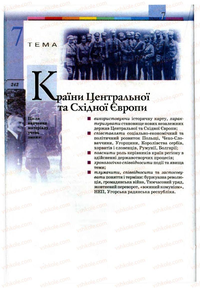 Страница 242   Учебник Всесвітня історія 10 класс Т.В. Ладиченко, С.О. Осмоловський 2010